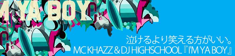 泣けるより笑える方がいい。MC KHAZZ & DJ HIGHSCHOOL『I'M YA BOY』