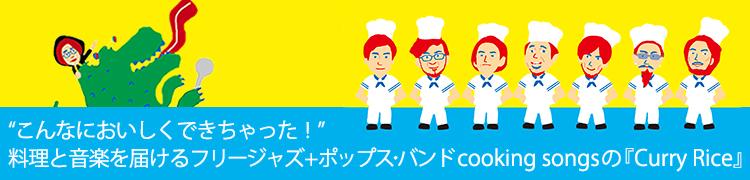 """""""こんなにおいしくできちゃった!""""料理と音楽を届けるフリージャズ+ポップス・バンドcooking songsの『Curry Rice』"""
