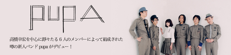 高橋幸宏を中心に錚々たる6人のメンバーによって結成された噂の新人バンドpupaがデビュー!