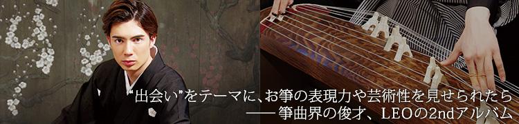 """""""出会い""""をテーマに、お箏の表現力や芸術性を見せられたら——箏曲界の俊才、LEOの2ndアルバム"""