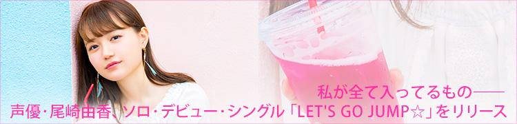 私が全て入ってるもの——声優・尾崎由香、ソロ・デビュー・シングル「LET