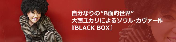 """自分なりの""""B面的世界"""" 大西ユカリによるソウル・カヴァー作『BLACK BOX』"""