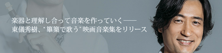 """楽器と理解し合って音楽を作っていく——東儀秀樹、""""篳篥で歌う""""映画音楽集をリリース"""