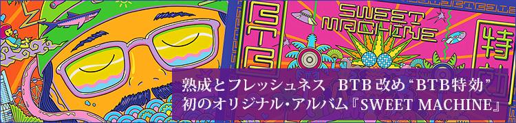 """熟成とフレッシュネス BTB改め""""BTB特効""""初のオリジナル・アルバム『SWEET MACHINE』"""