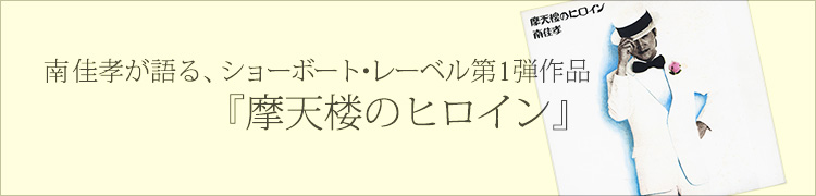 南 佳孝が語る、ショーボート・レーベル第1弾作品『摩天楼のヒロイン』
