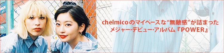 """chelmicoのマイペースな""""無敵感""""が詰まったメジャー・デビュー・アルバム『POWER』"""