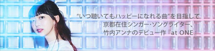 """""""いつ聴いてもハッピーになれる曲""""を目指して 京都在住シンガー・ソングライター、竹内アンナのデビュー作『at ONE』"""