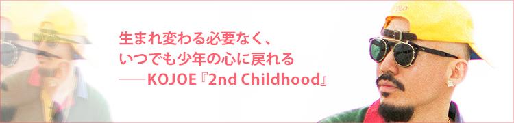 生まれ変わる必要なく、いつでも少年の心に戻れる——KOJOE『2nd Childhood』