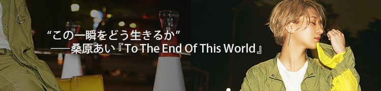 """""""この一瞬をどう生きるか""""——桑原あい『To The End Of This World』"""