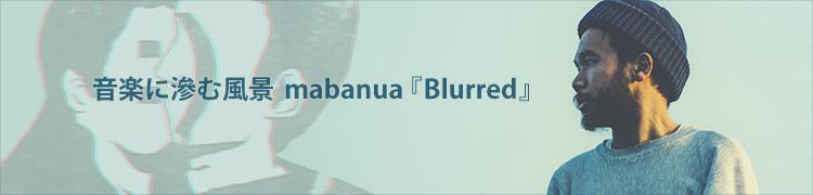 音楽に滲む風景 mabanua『Blurred』