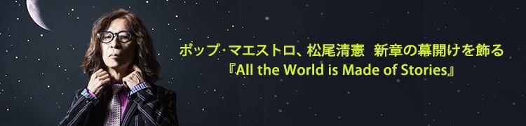 ポップ・マエストロ、松尾清憲 新章の幕開けを飾る『All the World is Made of Stories』