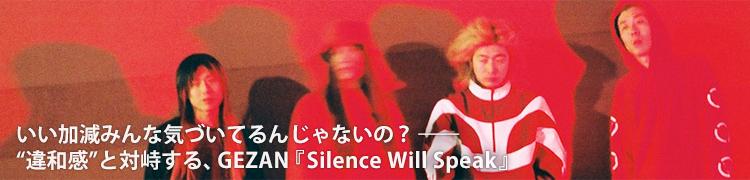 """いい加減みんな気づいてるんじゃないの?——""""違和感""""と対峙する、GEZAN『Silence Will Speak』"""