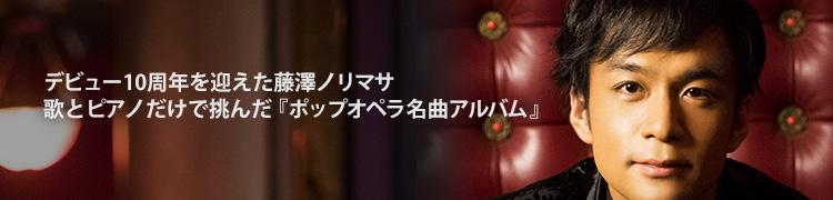 デビュー10周年を迎えた藤澤ノリマサ 歌とピアノだけで挑んだ『ポップオペラ名曲アルバム』