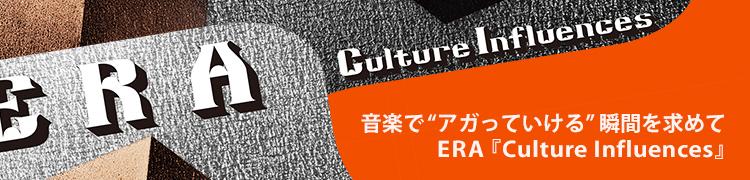 """音楽で""""アガっていける""""瞬間を求めて ERA『Culture Influences』"""