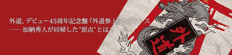 """外道、デビュー45周年記念盤『外道参上』をリリース——加納秀人が回帰した""""原点""""とは?"""