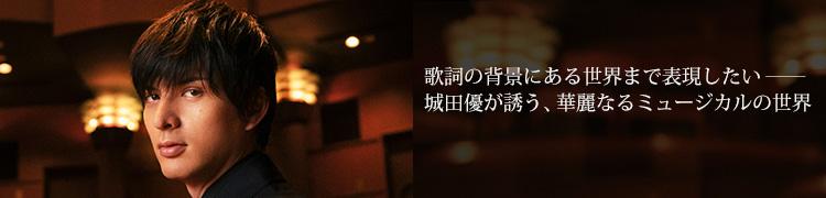 歌詞の背景にある世界まで表現したい——城田優が誘う、華麗なるミュージカルの世界