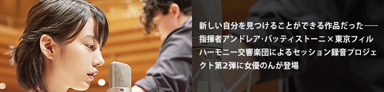 新しい自分を見つけることができる作品だった——指揮者アンドレア・バッティストーニ×東京フィルハーモニー交響楽団によるセッション録音プロジェクト第2弾に女優のんが登場
