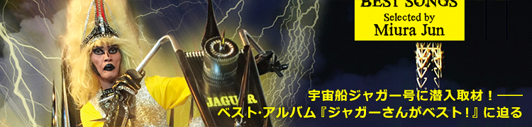 宇宙船ジャガー号に潜入取材!——ベスト・アルバム『ジャガーさんがベスト!』に迫る