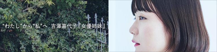 """""""わたし""""から""""私""""へ 吉澤嘉代子『女優姉妹』"""