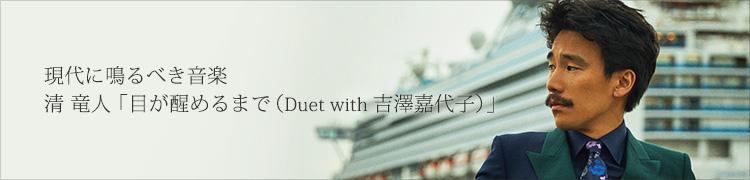 現代に鳴るべき音楽 清 竜人「目が醒めるまで(Duet with 吉澤嘉代子)」