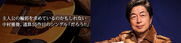 主人公の輪郭を求めているのかもしれない 中村雅俊、通算55枚目のシングル「だろう!!」