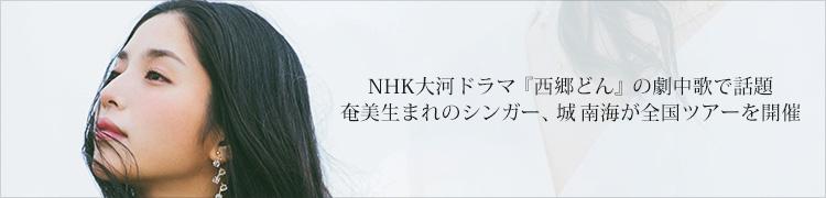 NHK大河ドラマ『西郷どん』の劇中歌で話題 奄美生まれのシンガー、城 南海が全国ツアーを開催