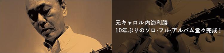 元キャロル内海利勝 10年ぶりのソロ・フル・アルバム完成!
