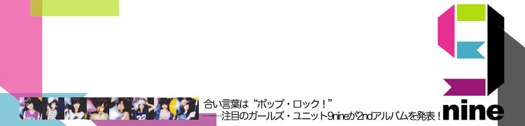 """合い言葉は""""ポップ・ロック!""""──注目のガールズ・ユニット9nineが2ndアルバムを発表!"""