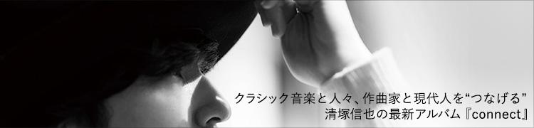 """クラシック音楽と人々、作曲家と現代人を""""つなげる""""清塚信也の最新アルバム『connect』"""