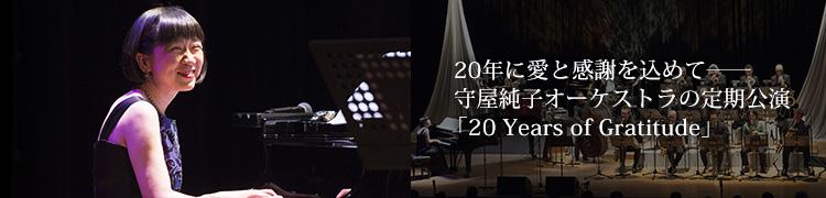 20年に愛と感謝を込めて——守屋純子オーケストラの定期公演「20 Years of Gratitude」