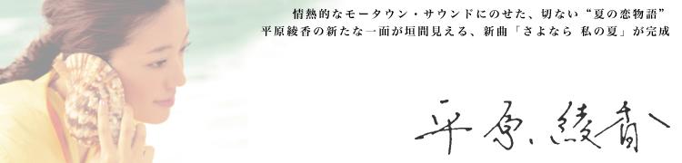 """情熱的なモータウン・サウンドにのせた、切ない""""夏の恋物語"""" 平原綾香の新たな一面が垣間見える、新曲「さよなら 私の夏」が完成"""