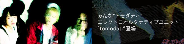 """みんな""""トモダティ"""" エレクトロオルタナティブユニット""""tomodati""""登場"""