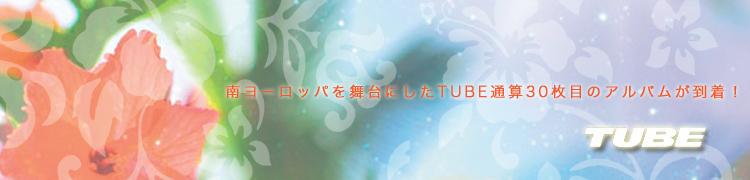 南ヨーロッパを舞台にしたTUBE通算30枚目のアルバムが到着!