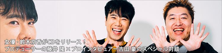 女優・鈴木京香がCDをリリース!プロデューサーの藤井 隆×プロインタビュアー吉田豪のスペシャル対談