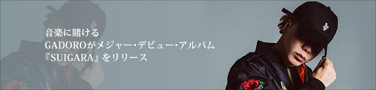 音楽に賭ける GADOROがメジャー・デビュー・アルバム『SUIGARA』をリリース