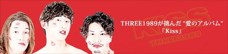 "THREE1989が挑んだ""愛のアルバム""『Kiss』"