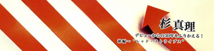 """杉真理 デビューからの30年をふりかえる![前編〜""""レッド・ストライプス""""]"""