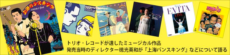 トリオ・レコードが遺したミュージカル作品 発売当時のディレクター徳光英和が『上海バンスキング』などについて語る
