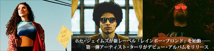ホセ・ジェイムズが新レーベル「レインボー・ブロンド」を始動——第一弾アーティスト・ターリがデビュー・アルバムをリリース
