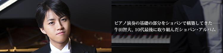 ピアノ演奏の基礎の部分をショパンで構築してきた——牛田智大、10代最後に取り組んだショパン・アルバム