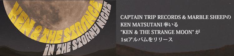 "CAPTAIN TRIP RECORDS&MARBLE SHEEPのKEN MATSUTANI率いる""KEN & THE STRANGE MOON""が1stアルバムをリリース"