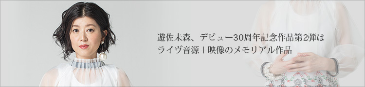 遊佐未森、デビュー30周年記念作品第2弾はライヴ音源+映像のメモリアル作品