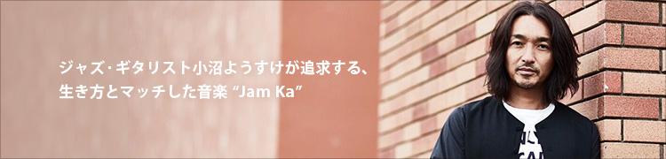 """ジャズ・ギタリスト小沼ようすけが追求する、生き方とマッチした音楽""""Jam Ka"""""""