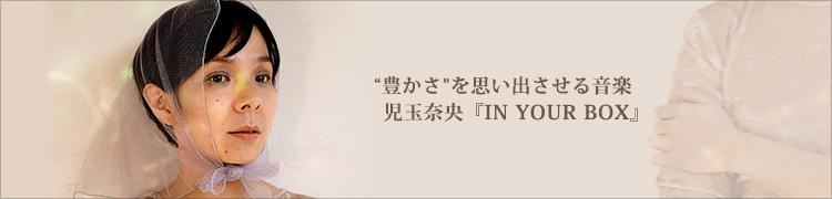 """""""豊かさ""""を思い出させる音楽 児玉奈央『IN YOUR BOX』"""