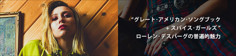 """""""グレート・アメリカン・ソングブック + スパイス・ガールズ"""" ローレン・デスバーグの普遍的魅力"""