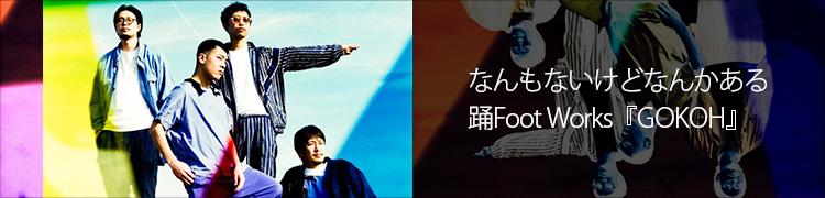 なんもないけどなんかある 踊Foot Works『GOKOH』