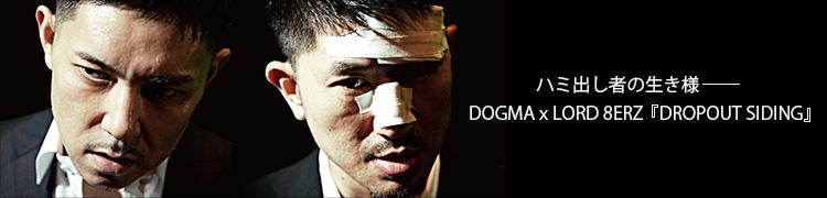 ハミ出し者の生き様——DOGMA x LORD 8ERZ『DROPOUT SIDING』