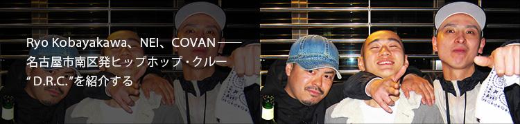 "Ryo Kobayakawa、NEI、COVAN——名古屋市南区発ヒップホップ・クルー""D.R.C.""を紹介する"