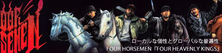 ローカルな個性とグローバルな普遍性 FOUR HORSEMEN『FOUR HEAVENLY KINGS』