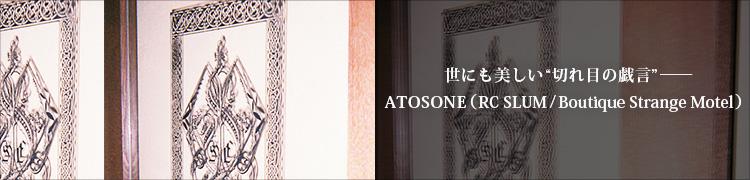 """世にも美しい""""切れ目の戯言""""——ATOSONE(RC SLUM / Boutique Strange Motel)"""
